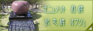 モニュメント・記念碑・石碑