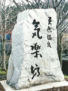 看板としての石碑