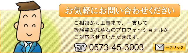 TEL 0573-45-3003
